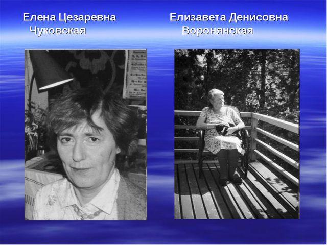 Елена Цезаревна Чуковская Елизавета Денисовна Воронянская