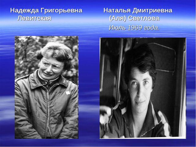 Надежда Григорьевна Левитская Наталья Дмитриевна (Аля) Светлова Июль 1969 года.