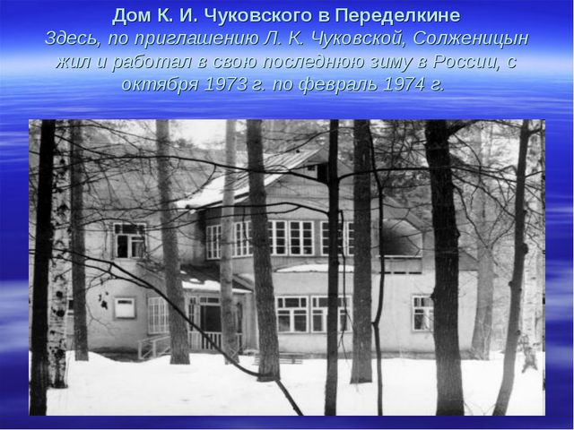 Дом К. И. Чуковского в Переделкине Здесь, по приглашению Л. К. Чуковской, Со...