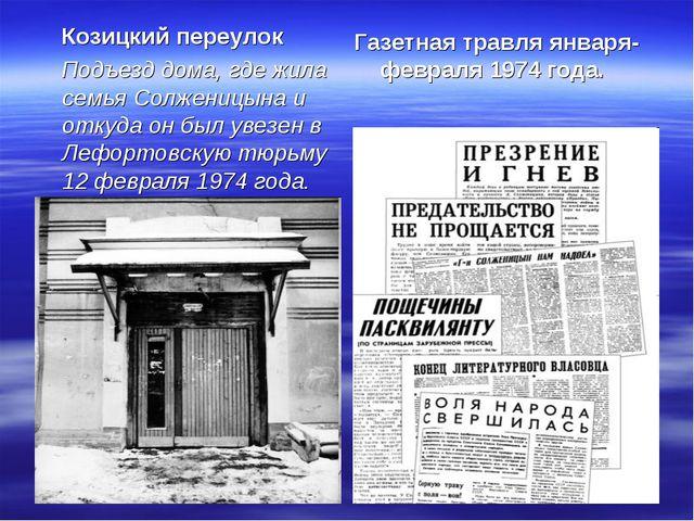 Козицкий переулок Подъезд дома, где жила семья Солженицына и откуда он был у...