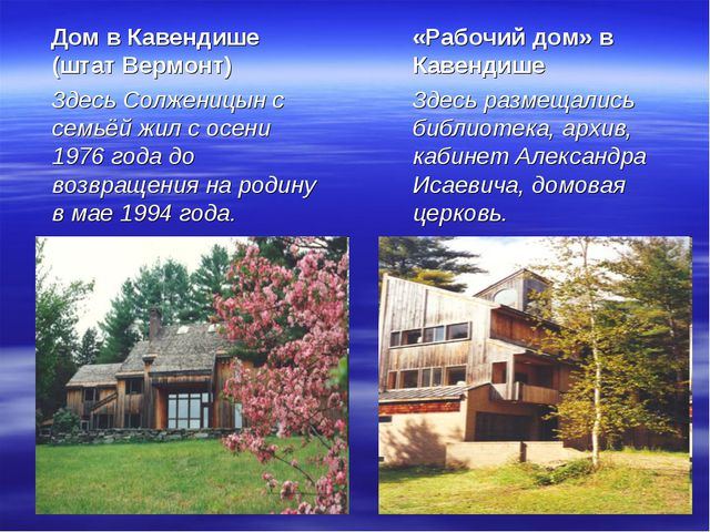 Дом в Кавендише (штат Вермонт) Здесь Солженицын с семьёй жил с осени 1976 го...