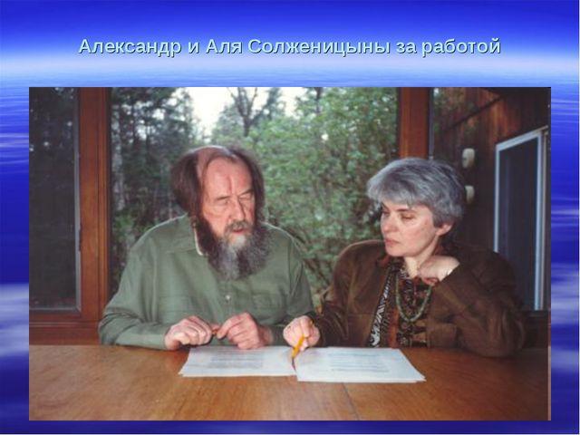Александр и Аля Солженицыны за работой