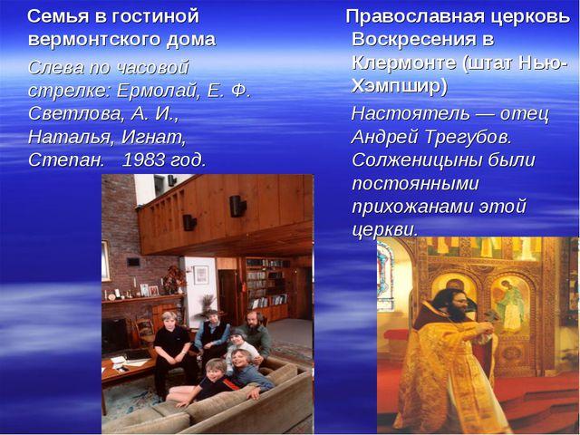 Семья в гостиной вермонтского дома Слева по часовой стрелке: Ермолай, Е. Ф....