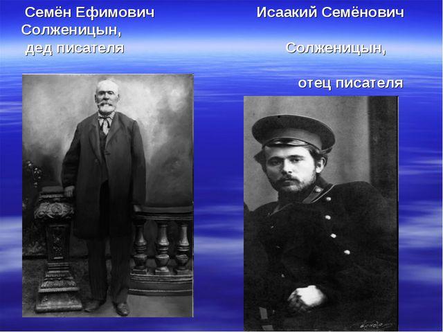 Семён Ефимович Солженицын, дед писателя Исаакий Семёнович Солженицын, отец п...