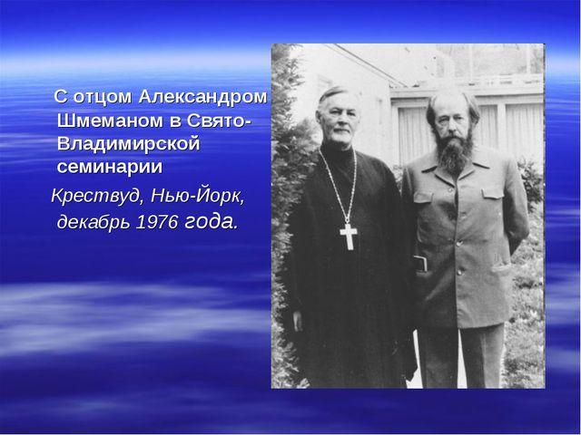 С отцом Александром Шмеманом в Свято-Владимирской семинарии Крествуд, Нью-Йо...