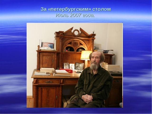 За «петербургским» столом Июль 2007 года.
