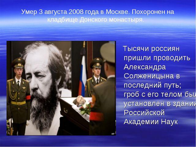 Умер 3 августа 2008 года в Москве. Похоронен на кладбище Донского монастыря....