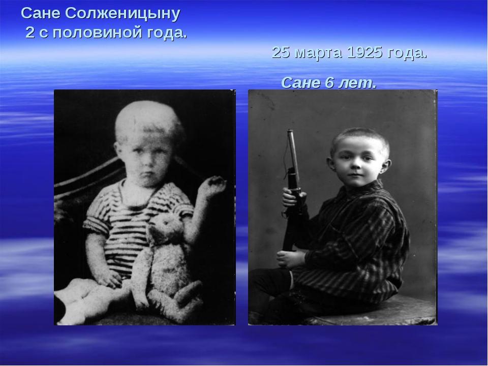 Сане Солженицыну 2 с половиной года. 25 марта 1925 года. Сане 6 лет.