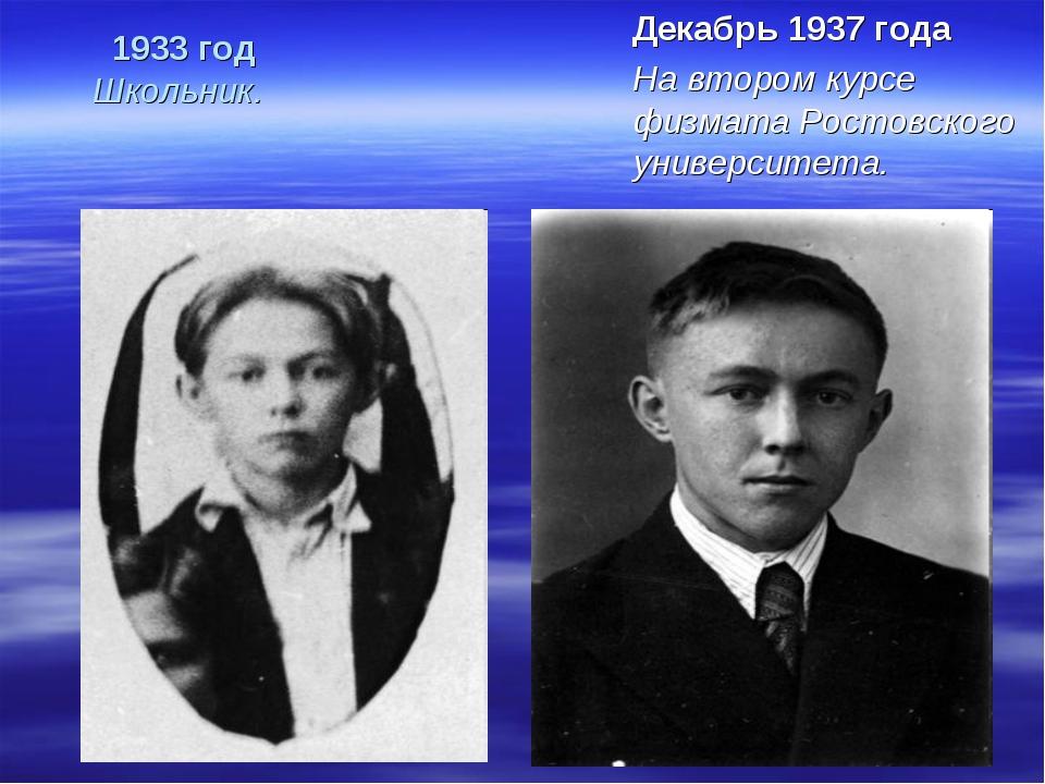1933 год Школьник. Декабрь 1937 года На втором курсе физмата Ростовского унив...
