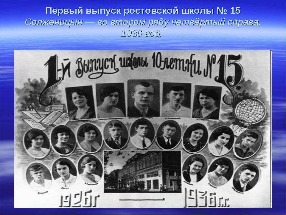 Первый выпуск ростовской школы № 15 Солженицын — во втором ряду четвёртый сп...