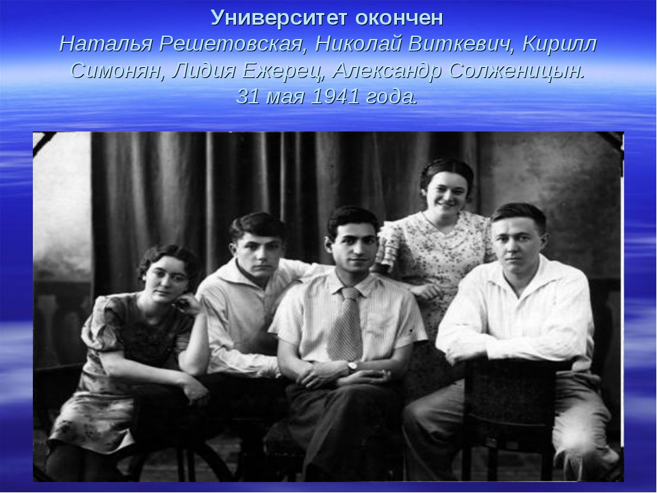 Университет окончен Наталья Решетовская, Николай Виткевич, Кирилл Симонян, Л...