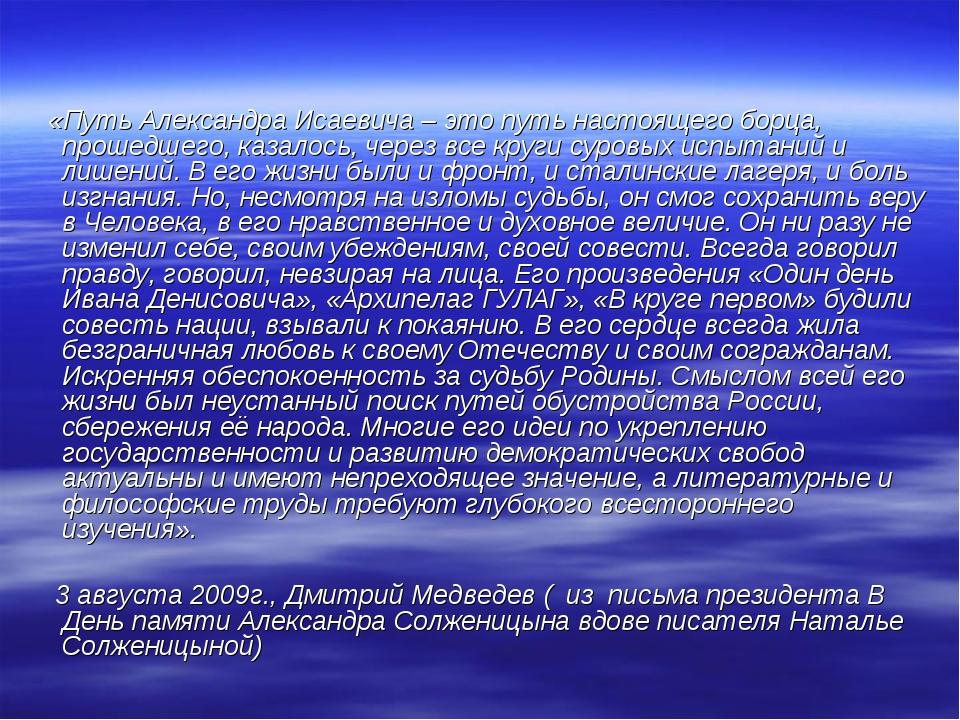 «Путь Александра Исаевича – это путь настоящего борца, прошедшего, казалось,...