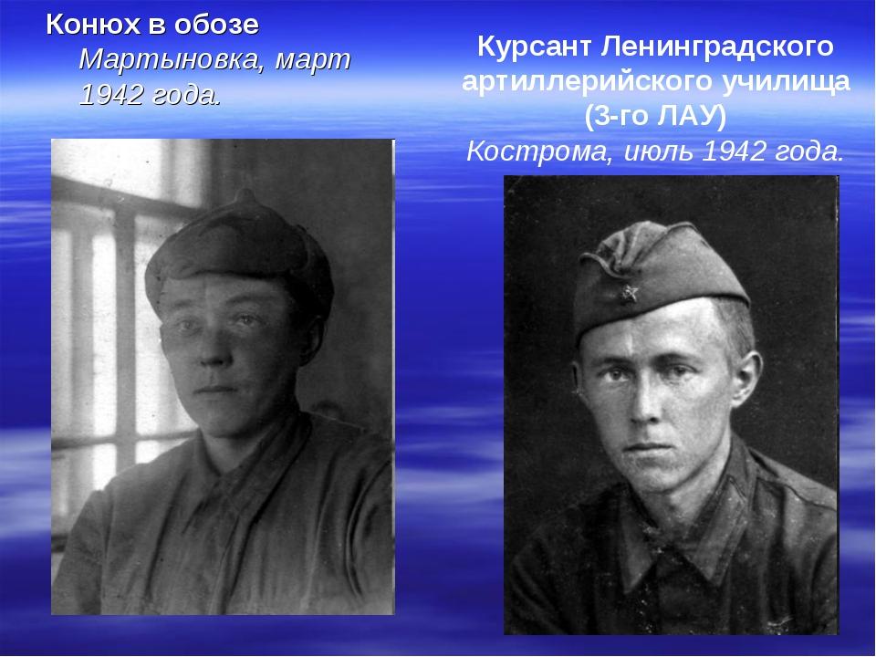 Конюх в обозе Мартыновка, март 1942 года. Курсант Ленинградского артиллерийс...