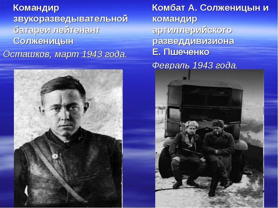 Командир звукоразведывательной батареи лейтенант Солженицын Осташков, март 1...