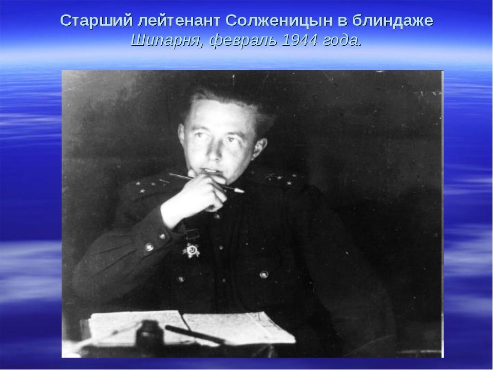 Старший лейтенант Солженицын в блиндаже Шипарня, февраль 1944 года.