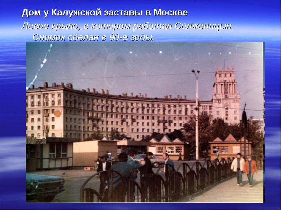 Дом у Калужской заставы в Москве Левое крыло, в котором работал Солженицын....