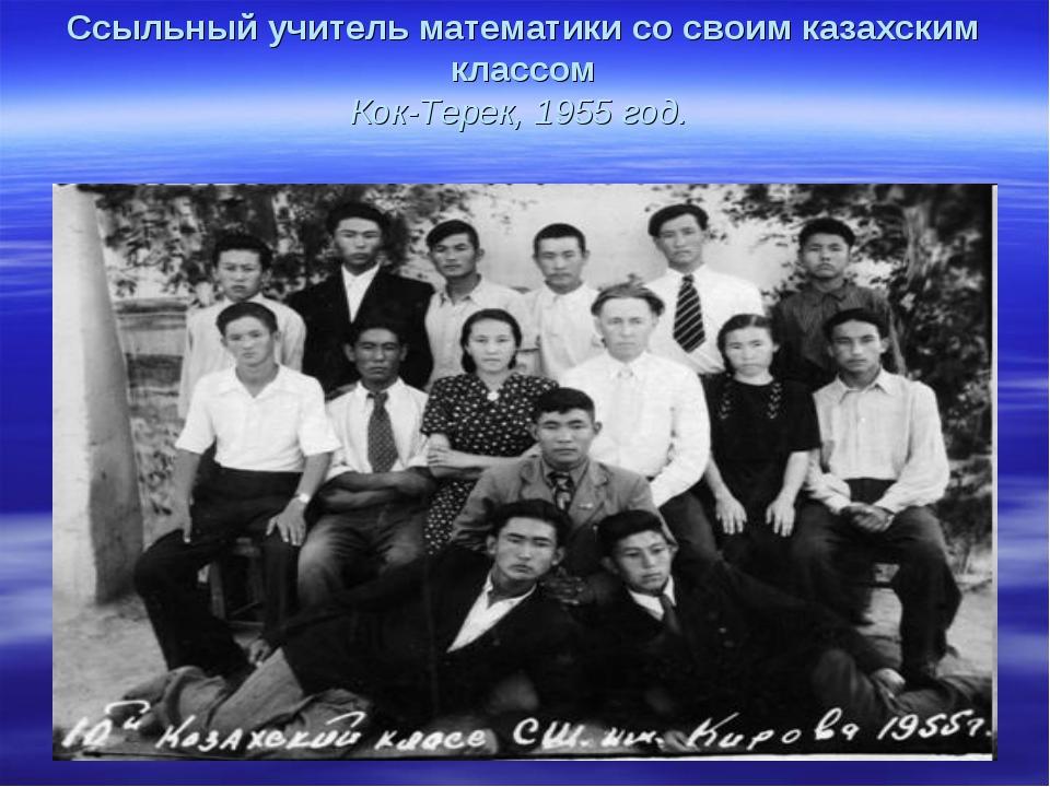 Ссыльный учитель математики со своим казахским классом Кок-Терек, 1955 год.