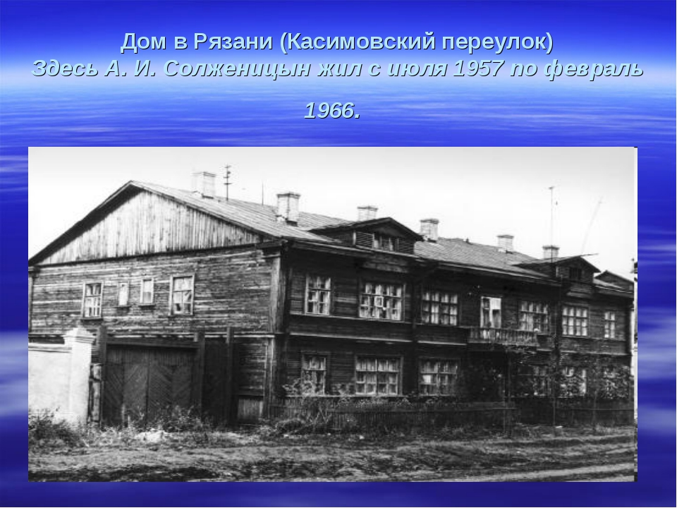 Дом в Рязани (Касимовский переулок) Здесь А. И. Солженицын жил с июля 1957 п...