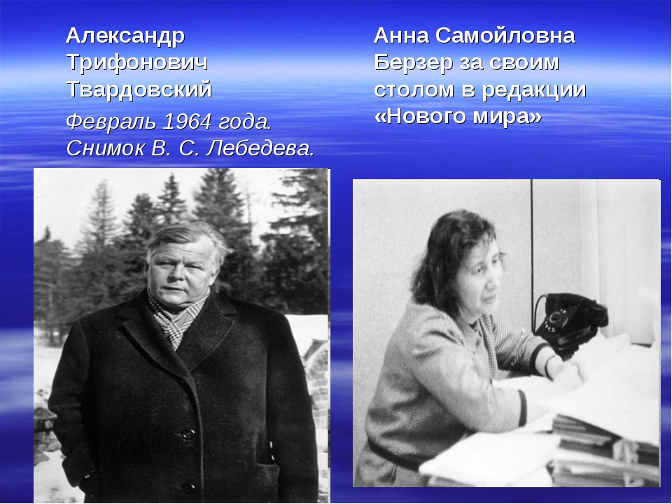 Александр Трифонович Твардовский Февраль 1964 года. Снимок В. С. Лебедева. А...