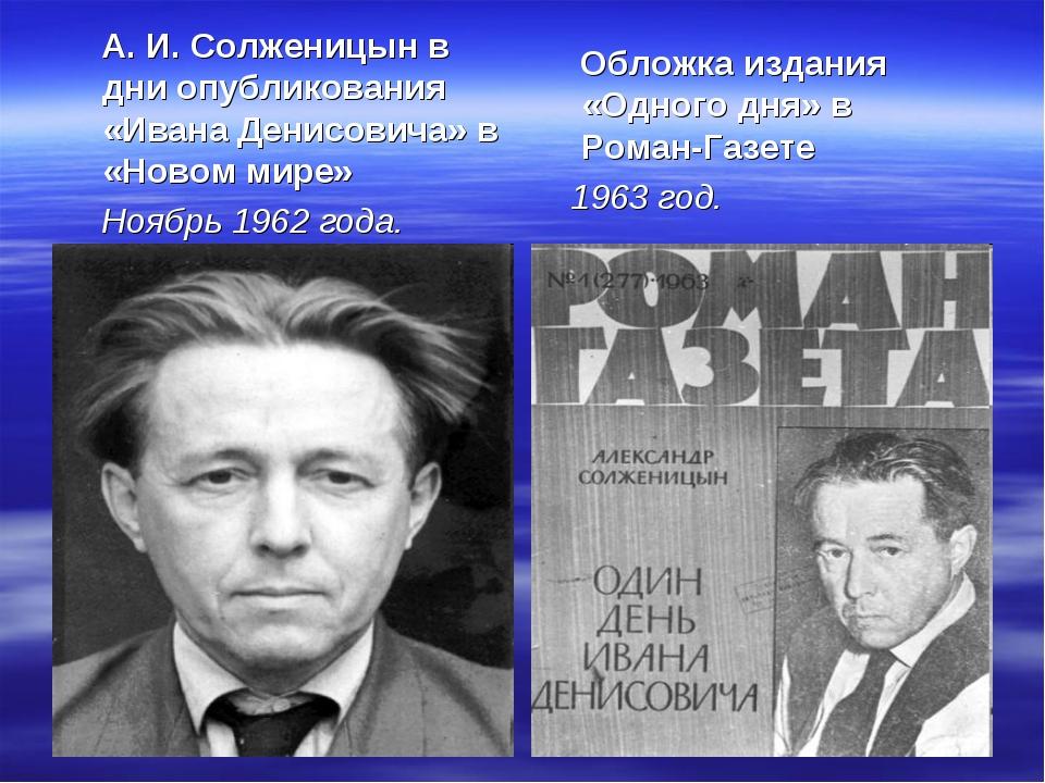 А. И. Солженицын в дни опубликования «Ивана Денисовича» в «Новом мире» Ноябр...
