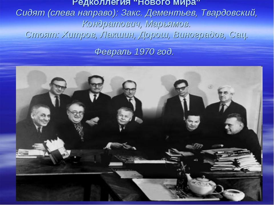 """Редколлегия """"Нового мира"""" Сидят (слева направо): Закс. Дементьев, Твардовский..."""