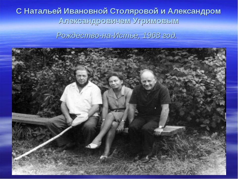 С Натальей Ивановной Столяровой и Александром Александровичем Угримовым Рожде...
