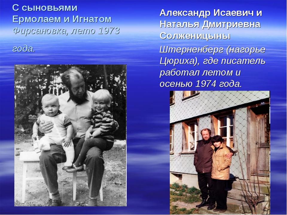 С сыновьями Ермолаем и Игнатом Фирсановка, лето 1973 года. Александр Исаевич...
