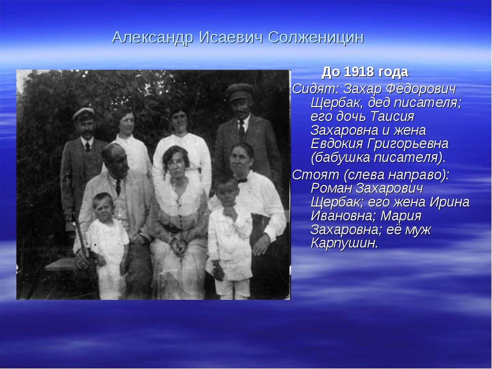 Александр Исаевич Солженицин До 1918 года Сидят: Захар Фёдорович Щербак, дед...