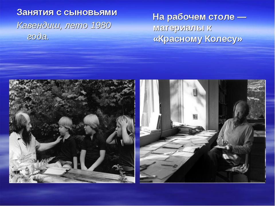 Занятия с сыновьями Кавендиш, лето 1980 года. На рабочем столе — материалы к...