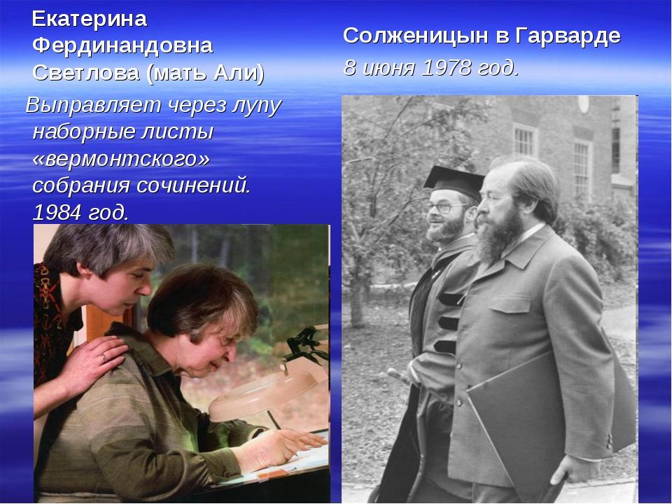 Екатерина Фердинандовна Светлова (мать Али) Выправляет через лупу наборные л...