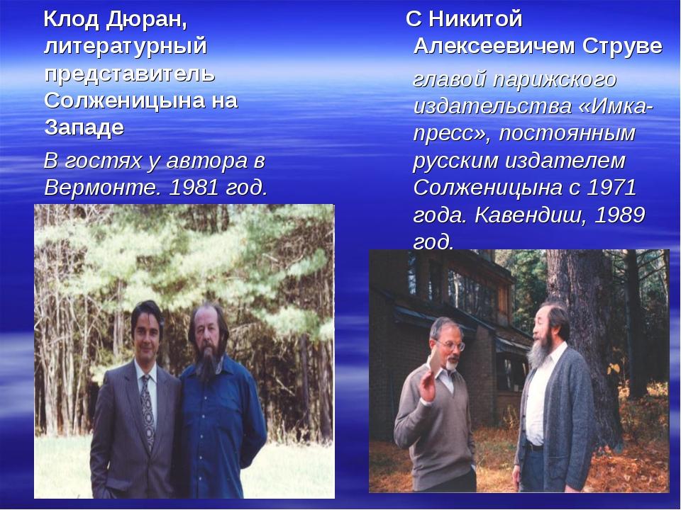 Клод Дюран, литературный представитель Солженицына на Западе В гостях у авто...