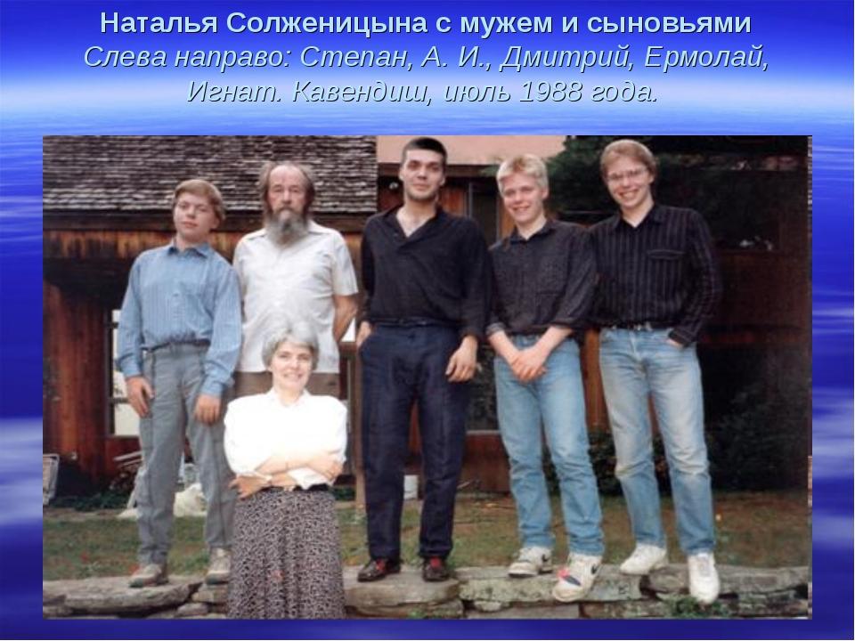 Наталья Солженицына с мужем и сыновьями Слева направо: Степан, А. И., Дмитрий...
