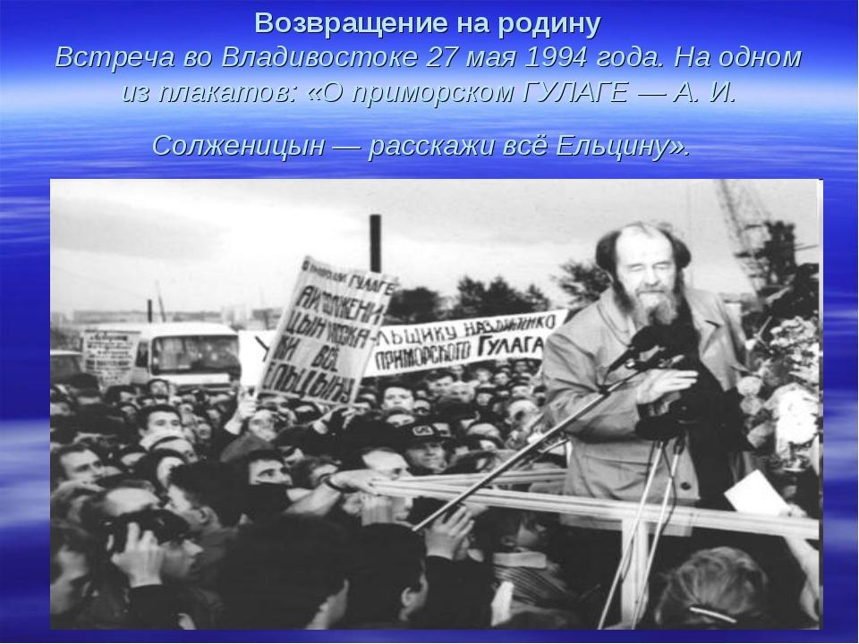 Возвращение на родину Встреча во Владивостоке 27 мая 1994 года. На одном из п...