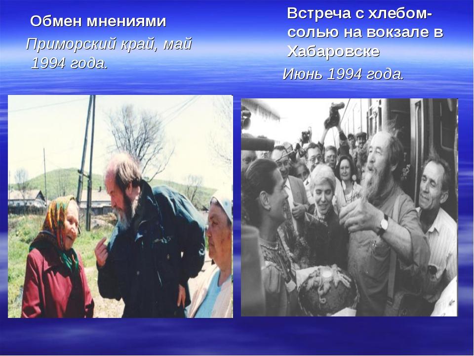Обмен мнениями Приморский край, май 1994 года. Встреча с хлебом-солью на вок...