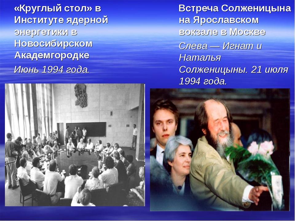 «Круглый стол» в Институте ядерной энергетики в Новосибирском Академгородке...
