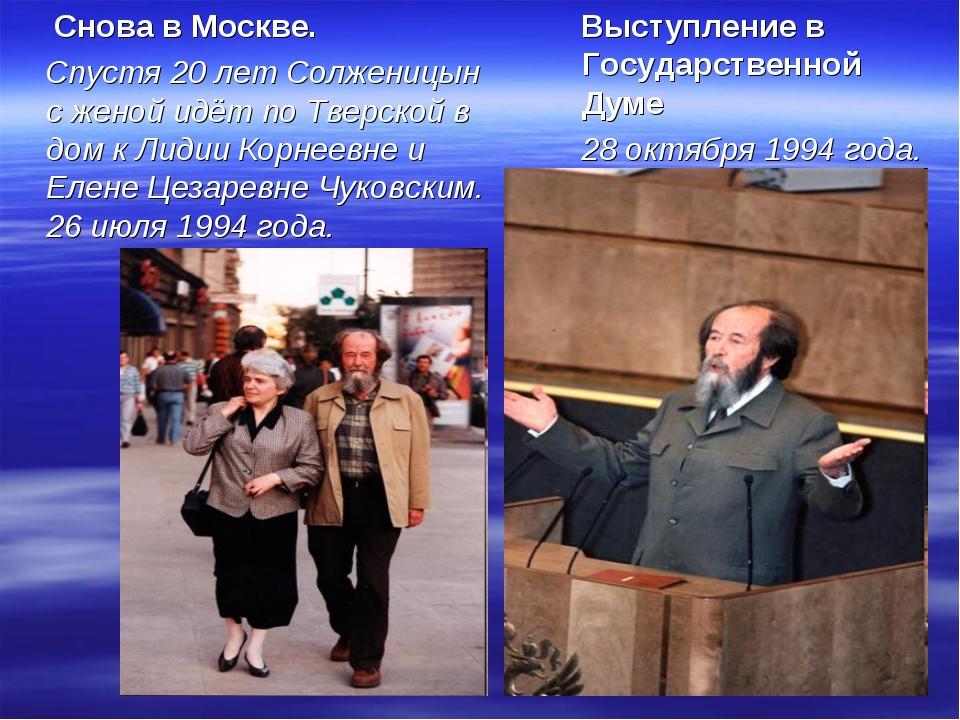 Снова в Москве. Спустя 20 лет Солженицын с женой идёт по Тверской в дом к Ли...