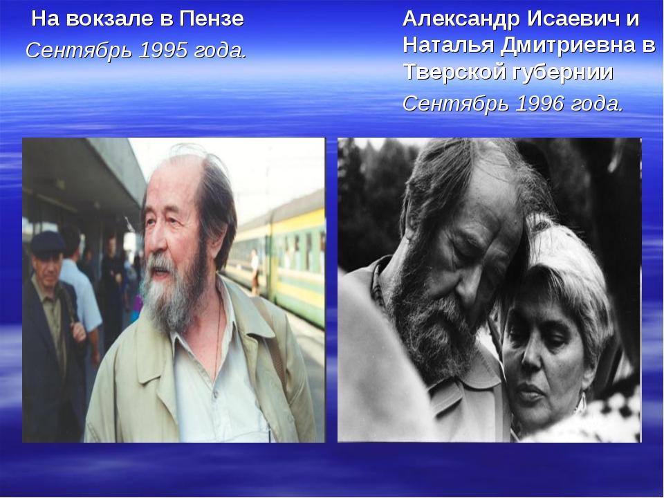 На вокзале в Пензе Сентябрь 1995 года. Александр Исаевич и Наталья Дмитриевн...