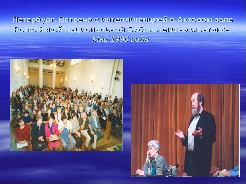 Петербург. Встреча с интеллигенцией в Актовом зале Российской Национальной Б...