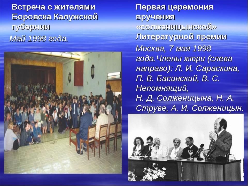 Встреча с жителями Боровска Калужской губернии Май 1998 года. Первая церемон...