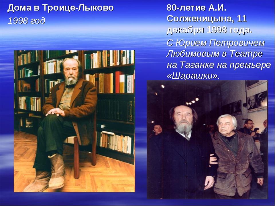 Дома в Троице-Лыково 1998 год 80-летие А.И. Солженицына, 11 декабря 1998 года...