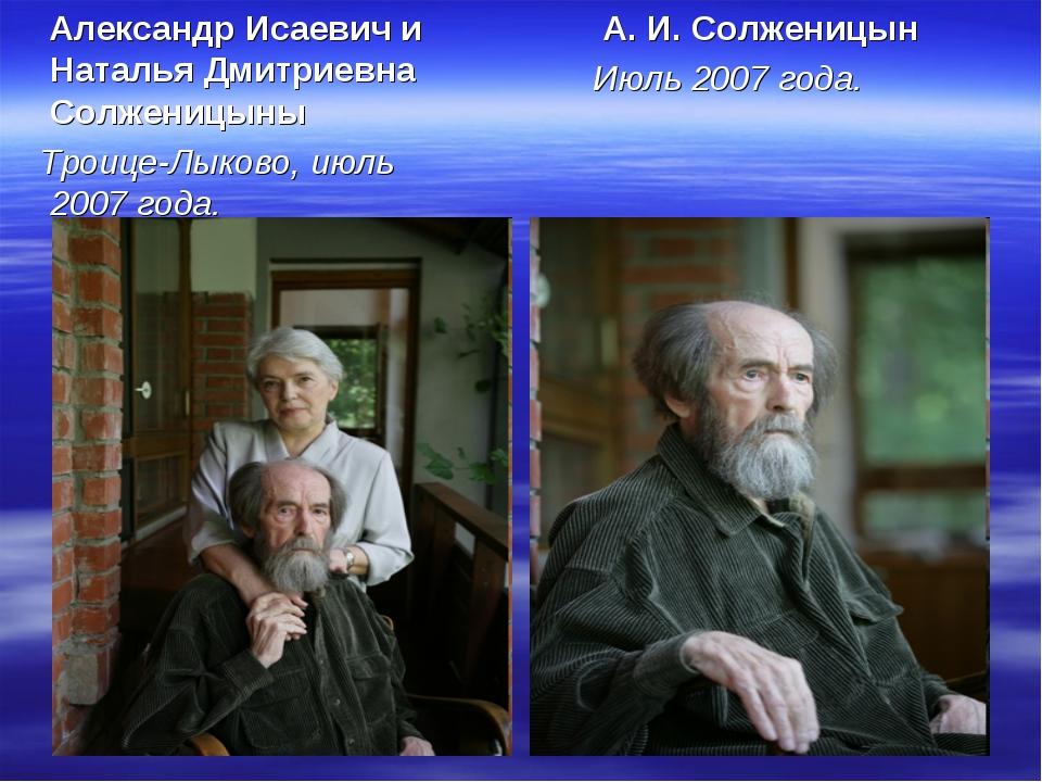 Александр Исаевич и Наталья Дмитриевна Солженицыны Троице-Лыково, июль 2007...