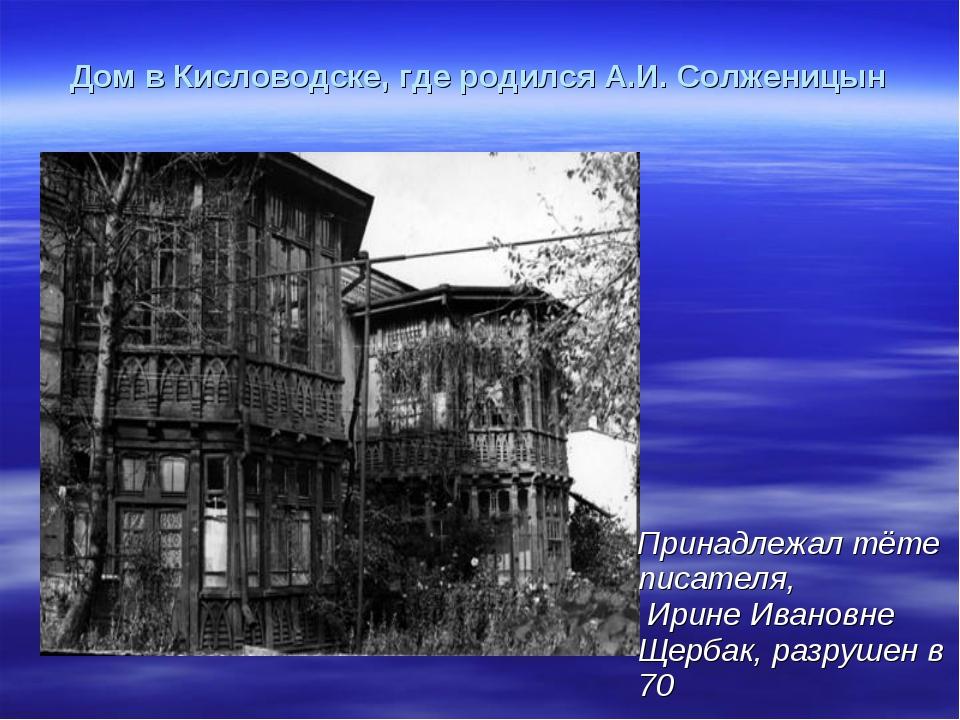 Дом в Кисловодске, где родился А.И. Солженицын Принадлежал тёте писателя, Ири...