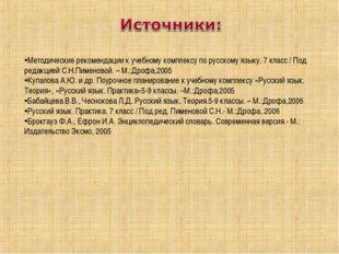 Методические рекомендации к учебному комплексу по русскому языку. 7 класс / П