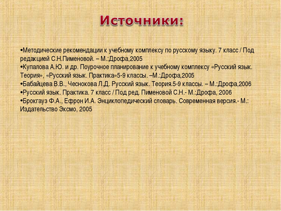 Методические рекомендации к учебному комплексу по русскому языку. 7 класс / П...