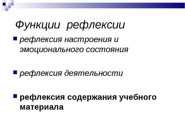 Функции рефлексии рефлексия настроения и эмоционального состояния рефлексия д...