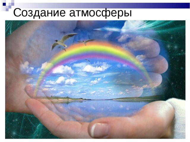 Создание атмосферы