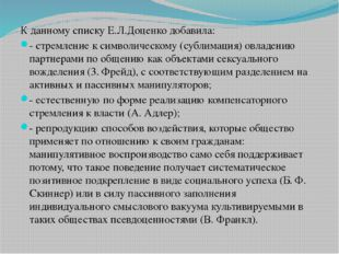 К данному списку Е.Л.Доценко добавила: - стремление к символическому (сублима