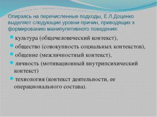 Опираясь на перечисленные подходы, Е.Л.Доценко выделяет следующие уровни прич