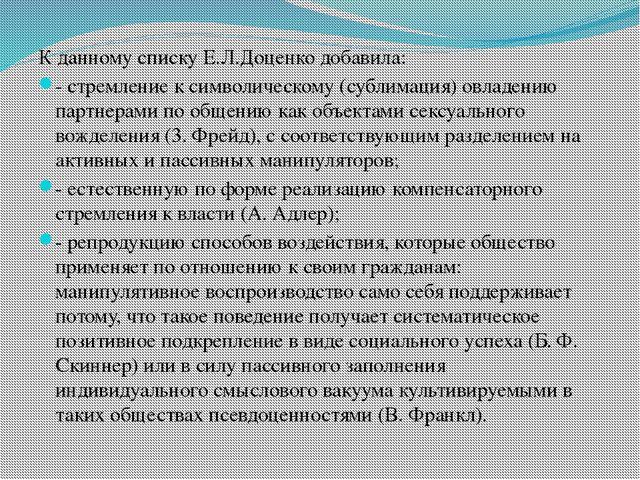 К данному списку Е.Л.Доценко добавила: - стремление к символическому (сублима...
