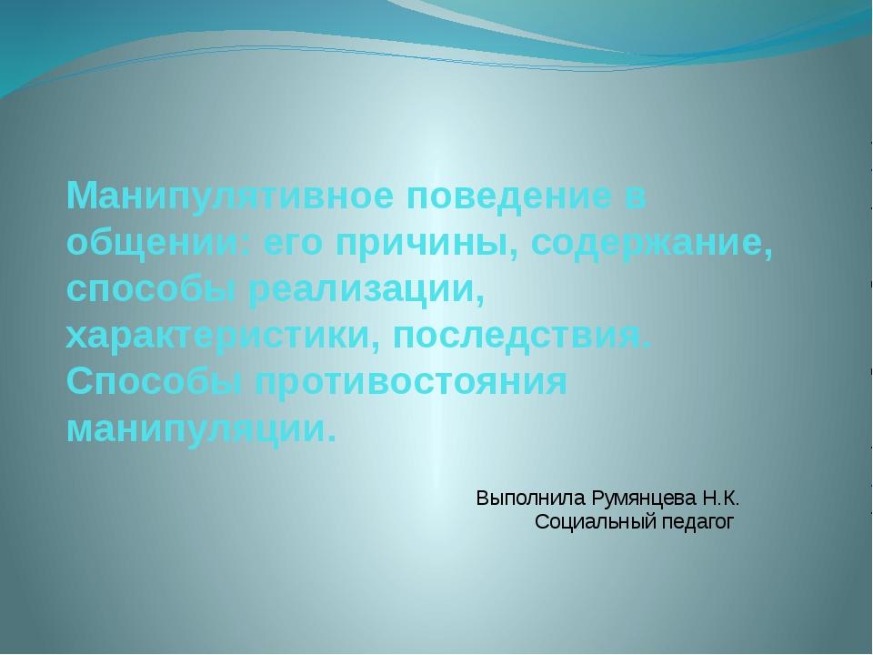 Манипулятивное поведение в общении: его причины, содержание, способы реализац...